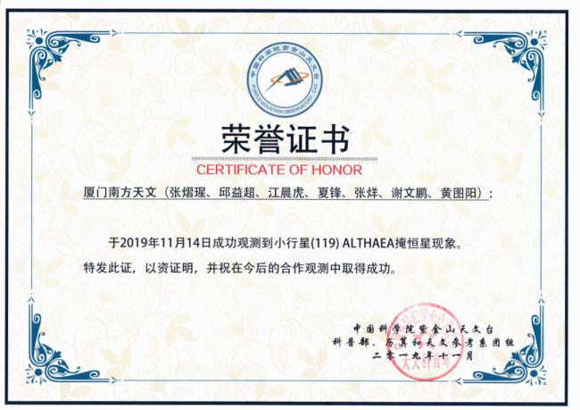紫金山天文台颁发的荣誉证书