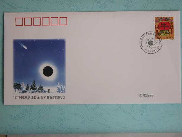中国邮政1997年3月9日发行的漠河日全食纪念封