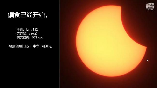 2019年12月26日南方天文工作室成员在厦门双十中学进行的日偏食直播画面2019年12月26日南方天文工作室成员在厦门双十中学进行的日偏食直播画面
